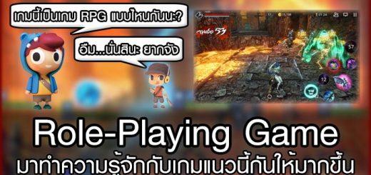 เกมแนว RPG
